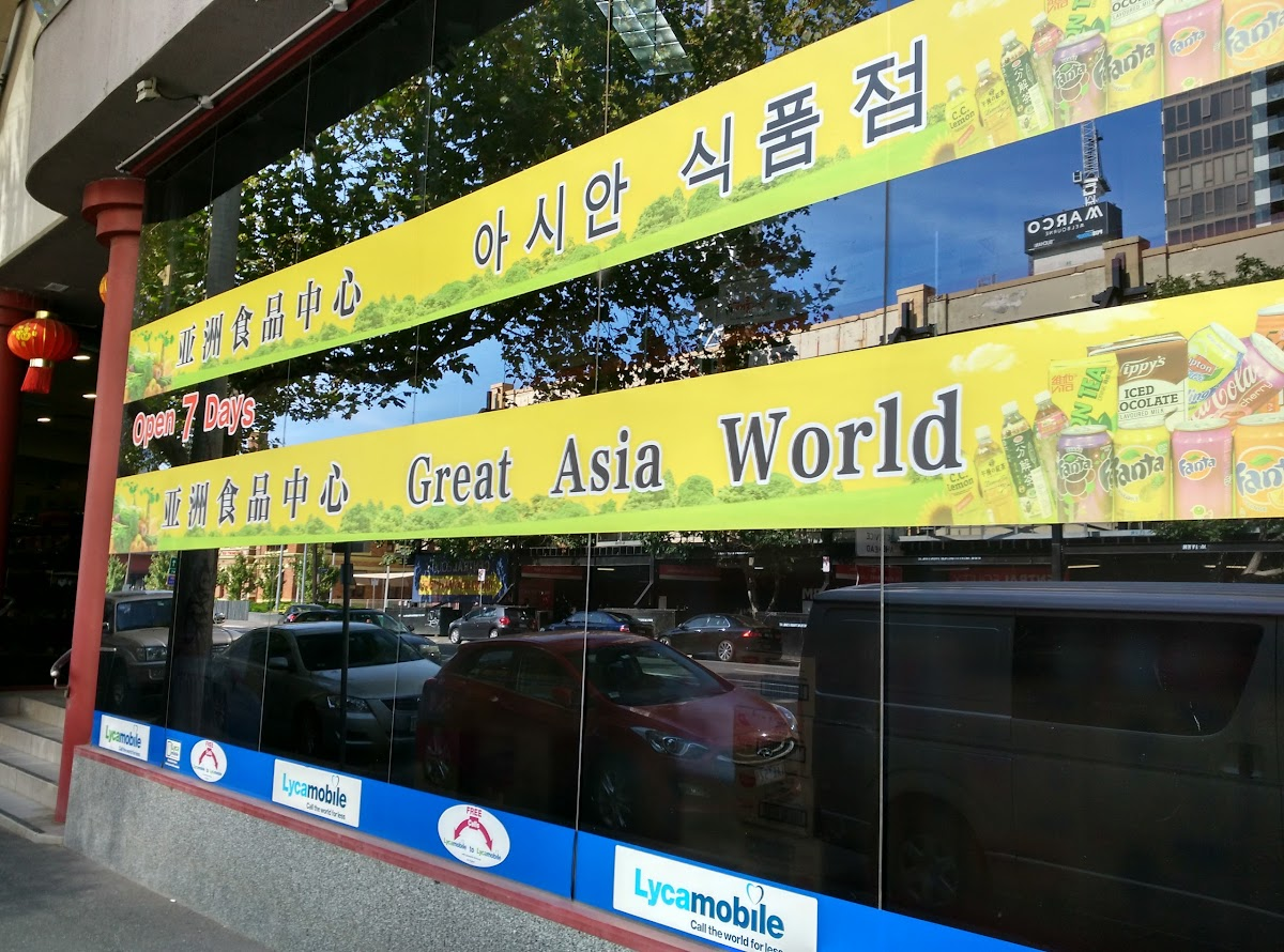 Great Asia World - Grocers - Southbank | Airbnb®